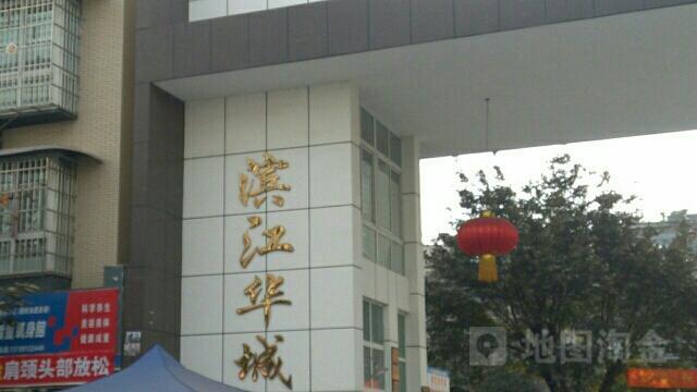 滨江华城3B区