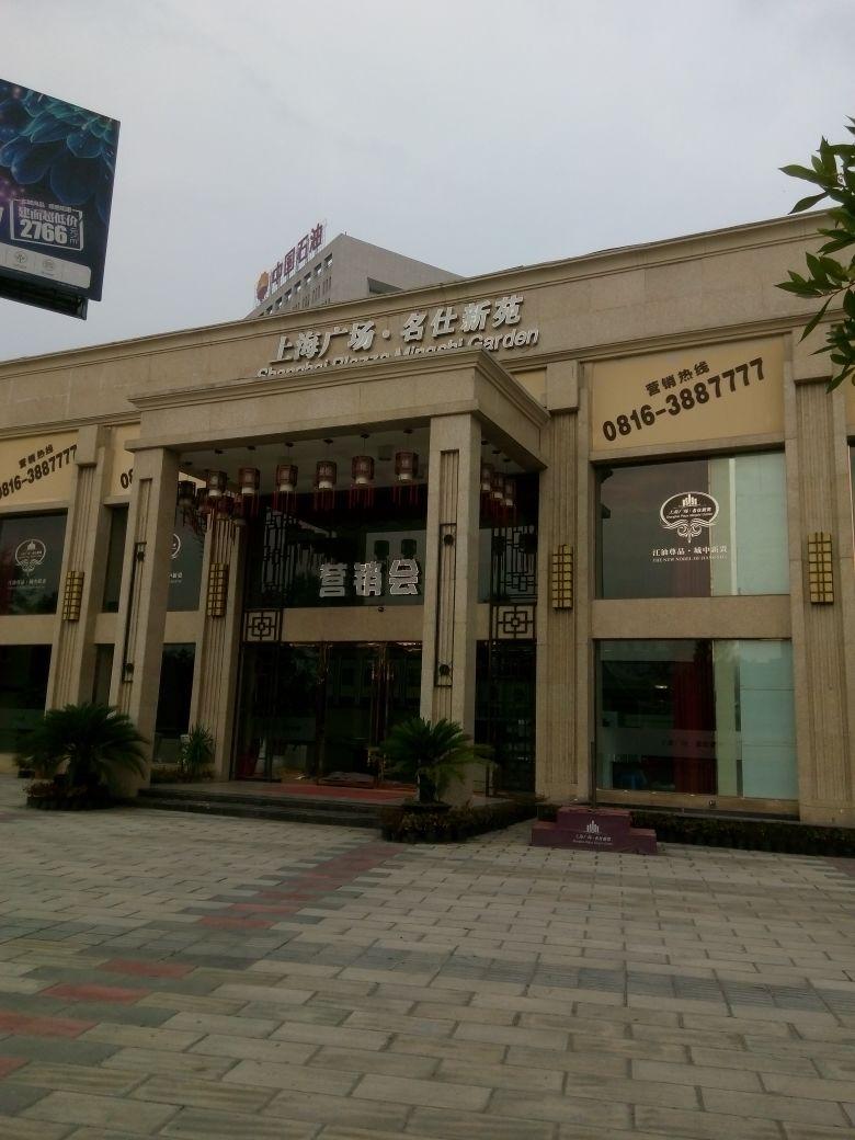 上海广场.名仕新苑