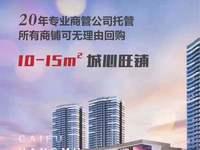圣名国际二期商铺,10年稳赚总价的百分之九十。