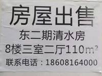 低价急售!工业园区东二期3室2厅1卫109平米35万