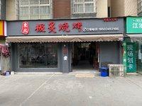 整转滨江华城A区80平米烧烤店,接手就能做,面议商铺