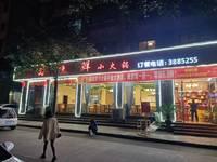 火锅店转让160平米5000元/月商铺