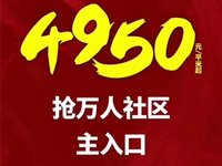出售上海城3期底商门面55至725平米4950起!